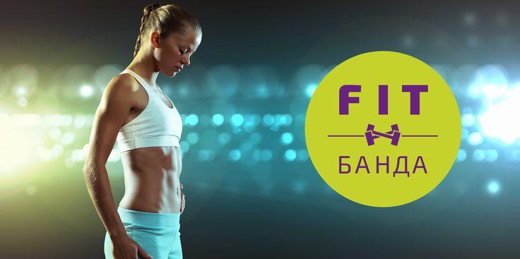 «Фитбанда»: как перестать обещать и наконец-то заняться спортом - http://lifehacker.ru/2015/06/29/fitbanda/