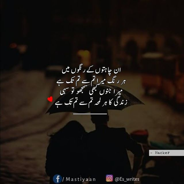 25+ Best Ideas About Urdu Poetry On Pinterest