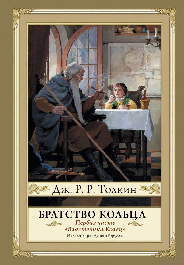Культовая трилогия Джона Р.Р. Толкина