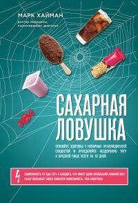 Книга Сахарная ловушка. Отвоюйте здоровье у коварных производителей сладостей и преодолейте нездоровую тягу к вредной пище всего за 10 дней