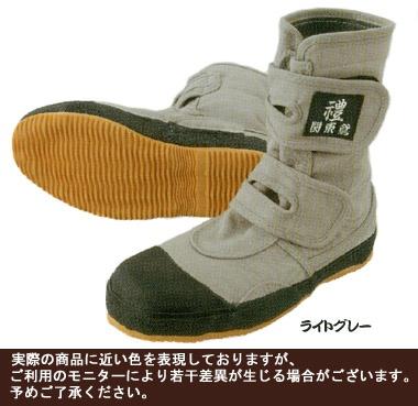 関東鳶7440 KAT-20 安全足袋靴 - 【zoom】作業服、安全靴、安全帯、関東鳶、ラチェット等工具、腰袋等の通販ショップ