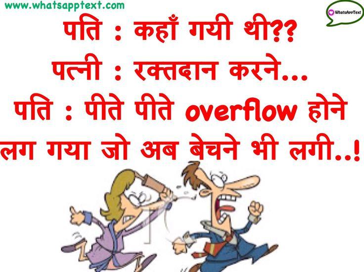 हिन्दी जोक्स - पति पत्नी और  रक्तदान.. pati patni hindi chutkule jokes
