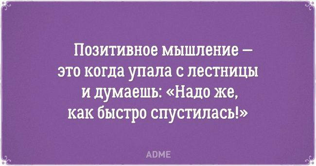 10 открыток с позитивным мышлением - 7 Мая 2016 - Журнал МиллиардерЪ | Блоги