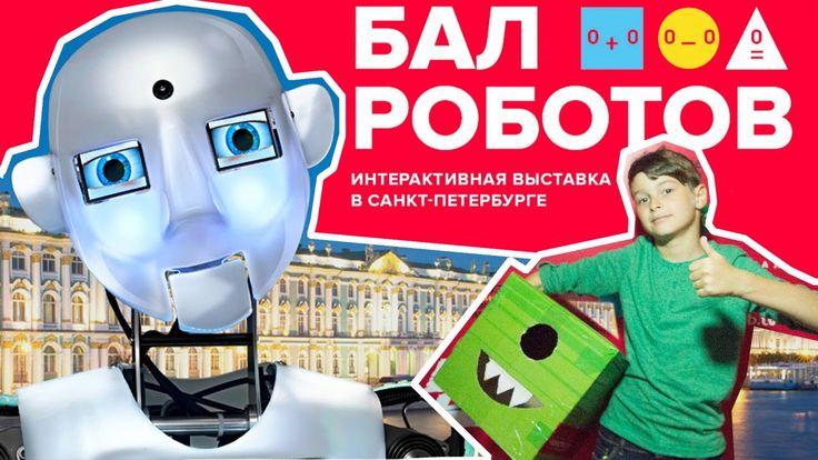 Видео обзор выставки Бал Роботов от Дани ИгроБой! Майнкрафт и шлем вирту...