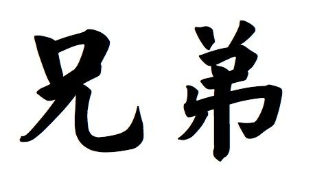 how to write brother in chinese