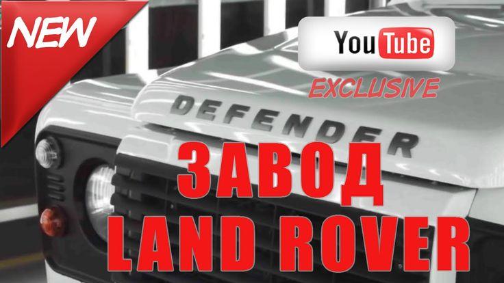 Как делают Land Rover Defender | Завод Лэнд Ровер Конвеерная Сборка