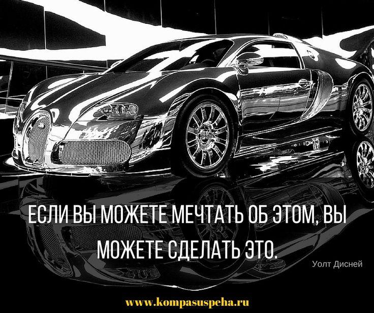 Если вы можете мечтать об этом, вы можете сделать это. [Уолт Дисней]  #мечта #мечтать #добитьсяуспеха #бизнесонлайн #уолтдисней #цели #успех #достижение