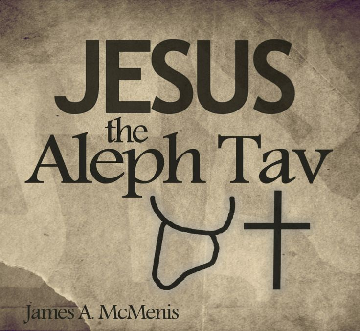 Jesus or Yeshua?
