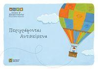 9 παιχνίδια για να αναπτύξετε τον περιγραφικό λόγο του παιδιού σας! - Λογοθεραπεία, Εργοθεραπεία – Γλωσσικές Διαταραχές | Λόγος & Επικοινωνία