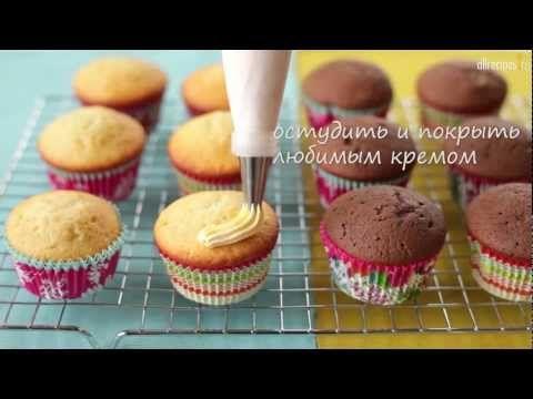Как сделать капкейки: видео-рецепт - YouTube