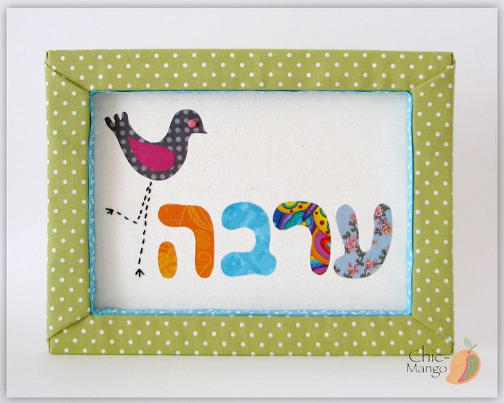64 best kids room organizing ideas images on pinterest kids room jewish gift hebrew name personalized kids wall customized embroidery for kids data of birth name sign new baby gift for girls bird arava by chicmango on negle Choice Image