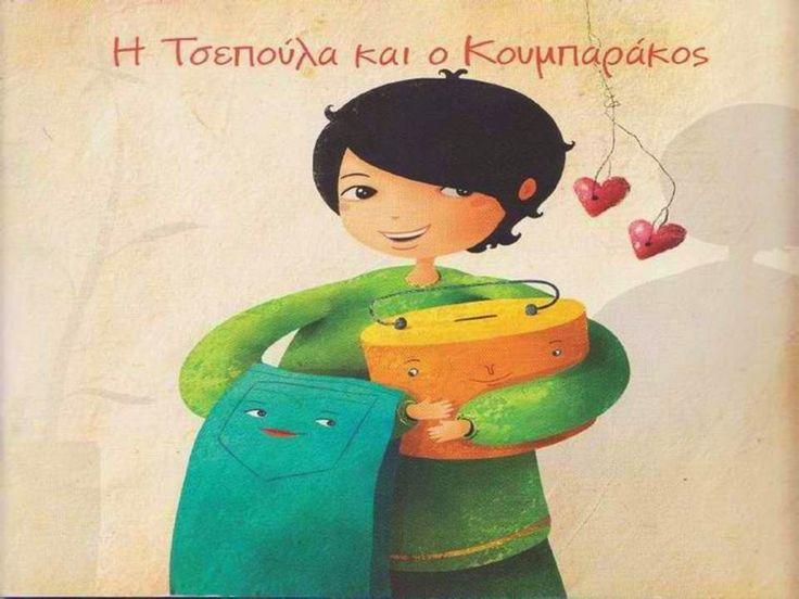 sofiaadamoubooks: ΠΑΓΚΟΣΜΙΑ ΗΜΕΡΑ ΑΠΟΤΑΜΙΕΥΣΗΣ