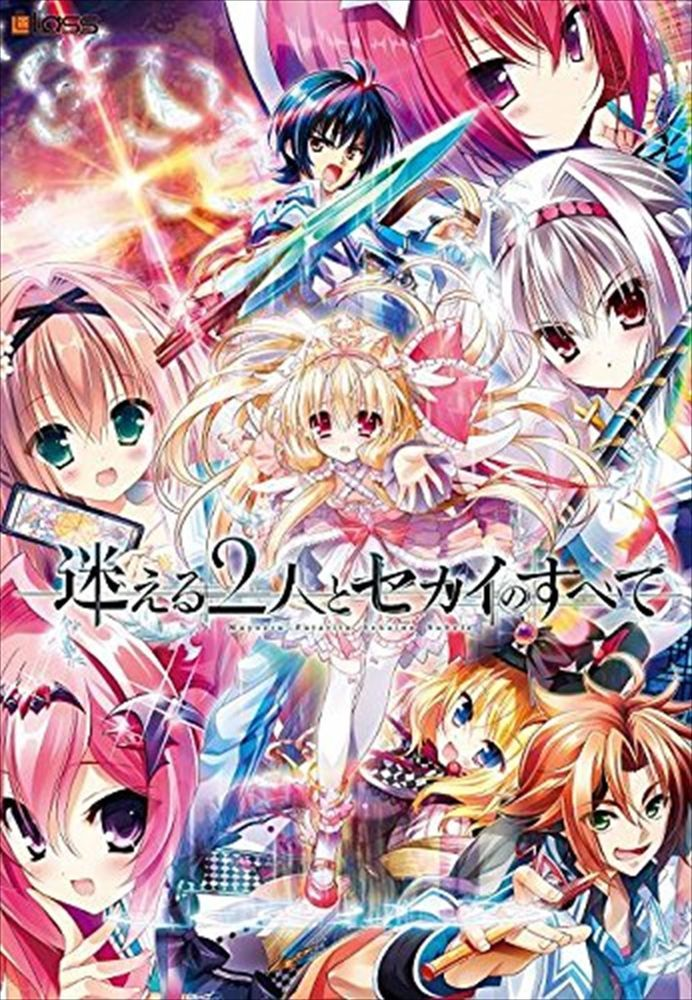 NEW F/S Lass PC Win Game Mayoeru Futarito Sekaino Subete Japan Bishoujo Eroge #Lass