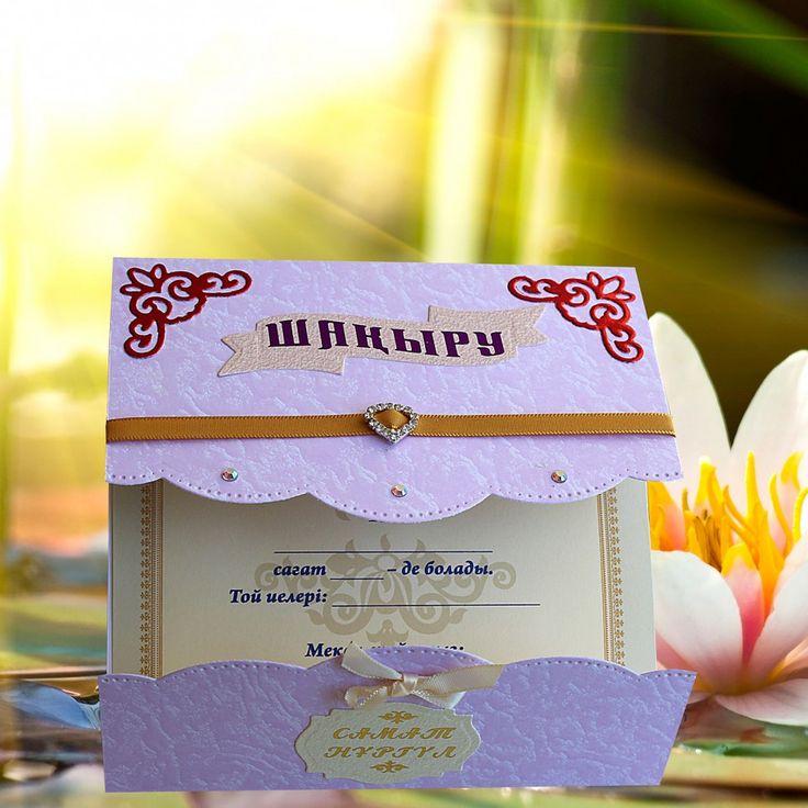 Пригласительный на свадьбу Сирень