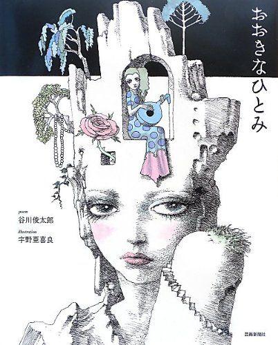 Amazon.co.jp: おおきなひとみ (とぴか): 谷川俊太郎, 宇野亜喜良: 本