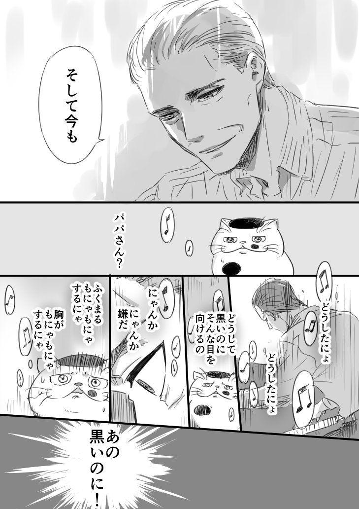 おじさまと猫第17話 ふくまる 猫 漫画 落書きイラスト