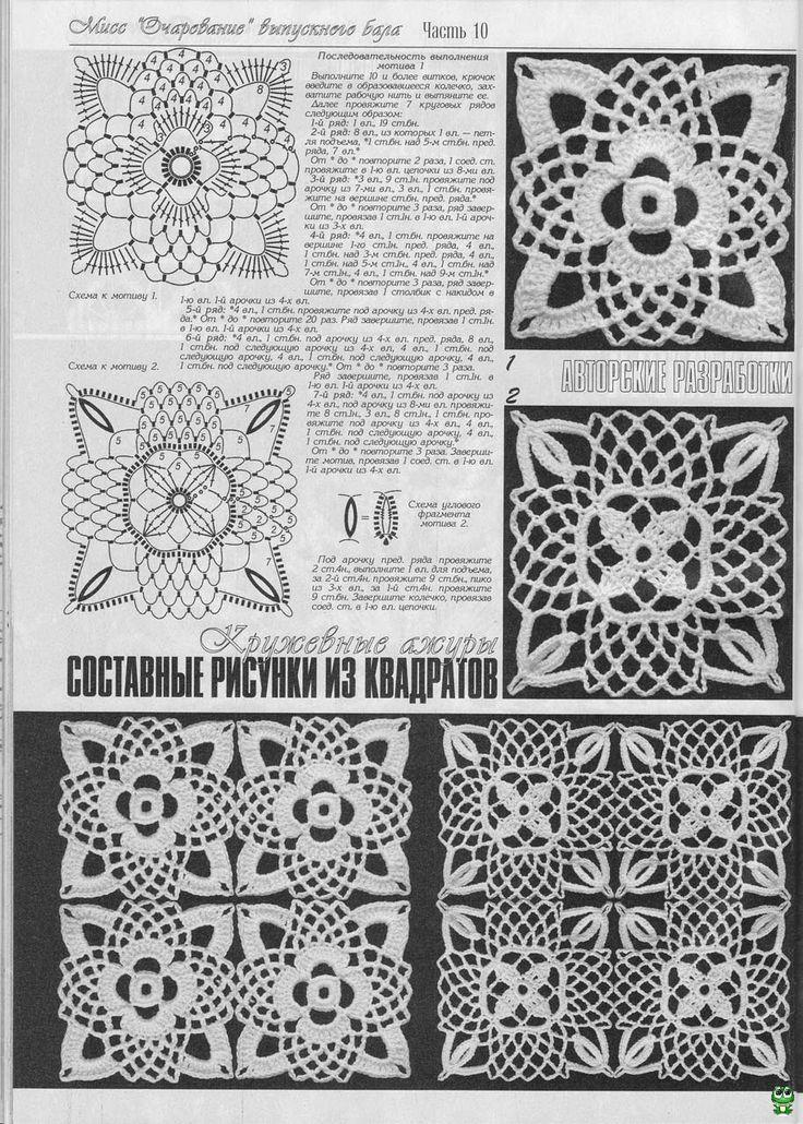 Square crochet motifs. For fishnet masterpieces .. Comments: LiveInternet - Russian Service Online Diaries