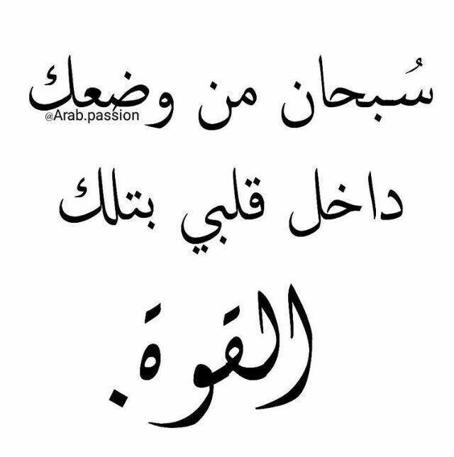 سبحان الله اعشقك بجنون انت وطني F Calligraphy Quotes Love Quotes For Book Lovers Romantic Words