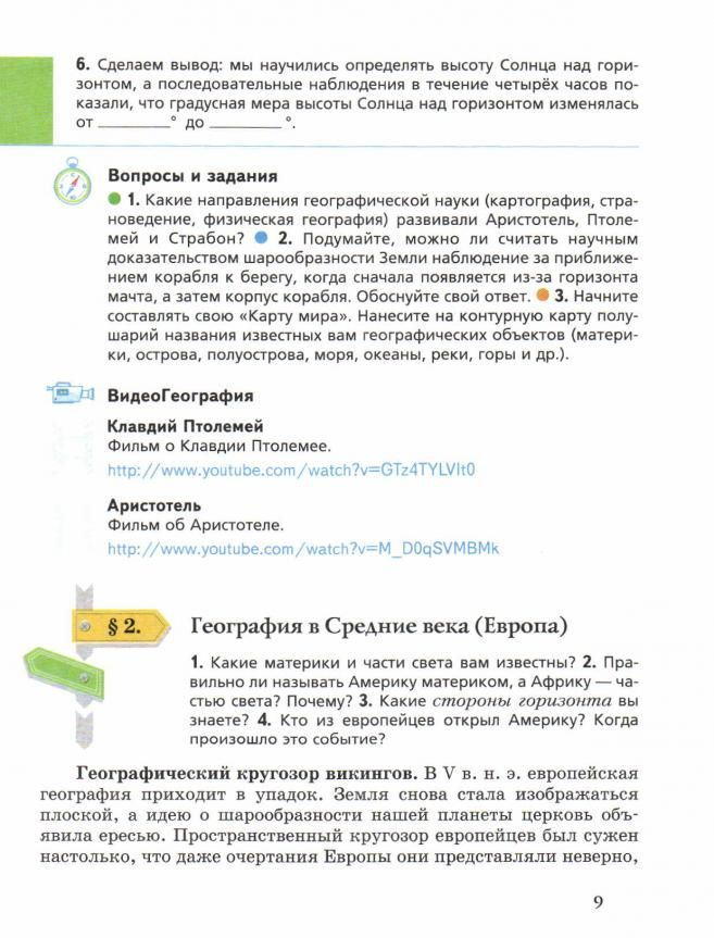 Белицкая геометрия 7 класс контрольные работы в2ч-саратов лицей