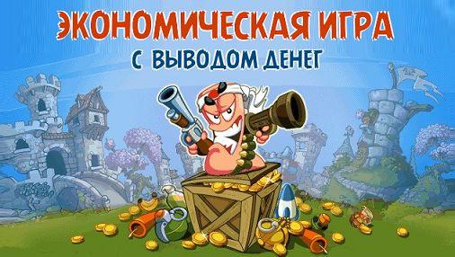 Червячки - WORMS MONEY  - Экономическая онлайн игра с выводом денег