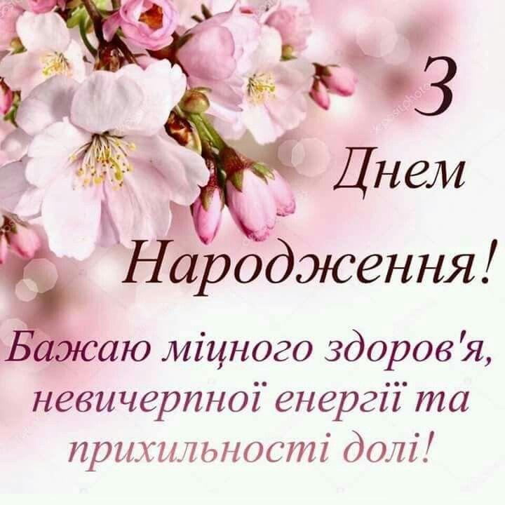 На украинском поздравления девушке с днем рождения