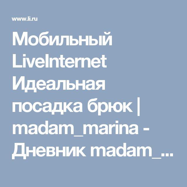 Мобильный LiveInternet Идеальная посадка брюк | madam_marina - Дневник madam_Marina |
