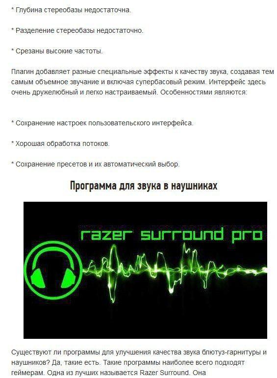 Программы для улучшения качества звука – 6 фотографий ...