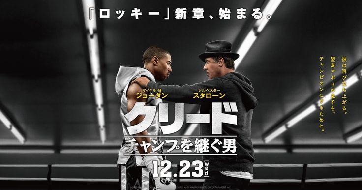 4.20 ブルーレイ&DVD発売 レンタル同時開始!映画『クリード チャンプを継ぐ男』公式サイト