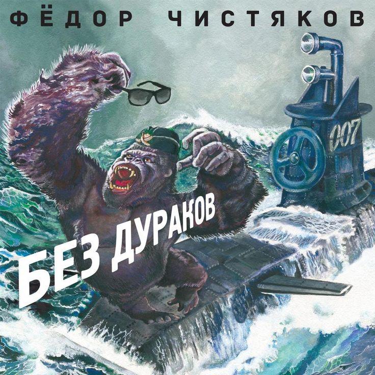 Фёдор Чистяков - Без дураков (2015)
