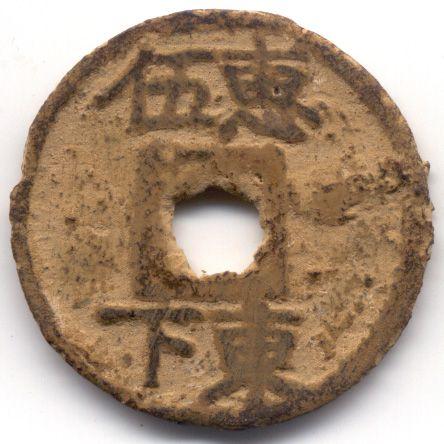 Duan Ping Tong Bao iron reverse - Southern Song