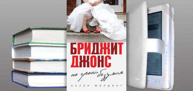"""Книга Хелен Филдинг """"Бриджит Джонс: на грани безумия"""""""