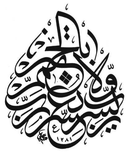Rabbi yessir vela tüassir rabbi temmim bi'l-hayr Hat: Çırçırlı Ali Efendi / Sülüs İstif Meali: Rabbim! kolaylaştır; zorlaştırma. Rabbim! Hayırla tamamla.sülüs istif meşki