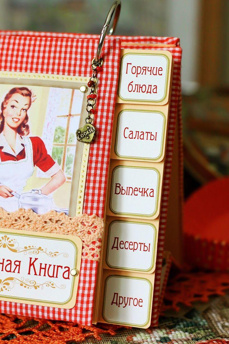 Сотворила еще одну кулинарную книжку. :-) Она тоже настольная, перекидная. Только в этот раз ее украшают очень красивые ретро-девушки... :-...