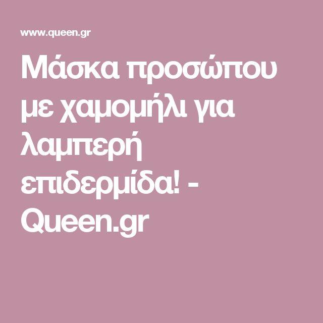Μάσκα προσώπου με χαμομήλι για λαμπερή επιδερμίδα! - Queen.gr