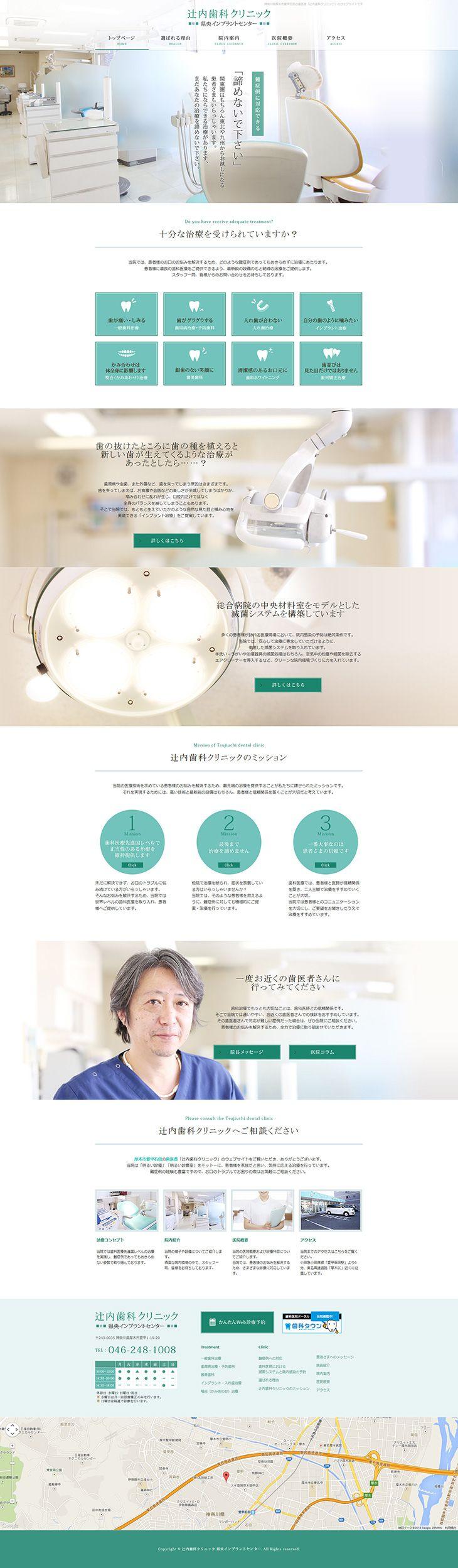 辻内歯科クリニック【サービス関連】のLPデザイン。WEBデザイナーさん必見!ランディングページのデザイン参考に(シンプル系)