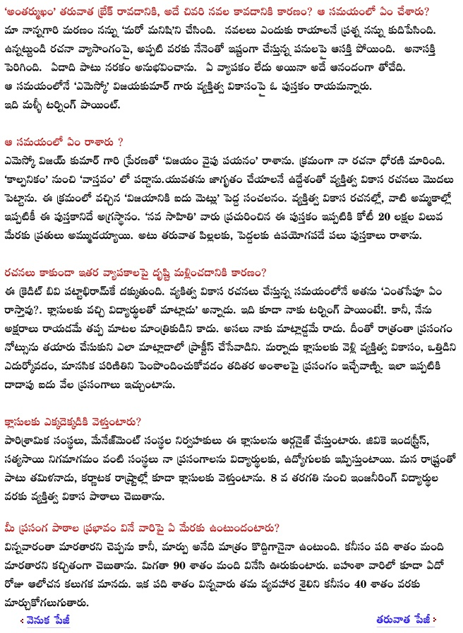 vidya interview with yandamoori veerendranath 08