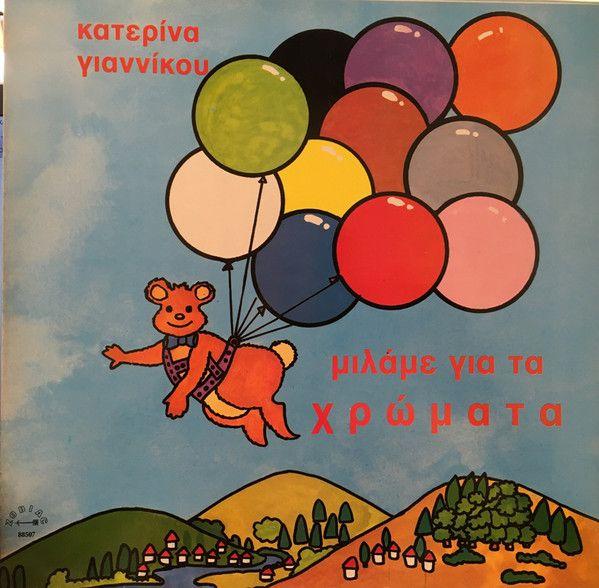 Κατερίνα Γιαννίκου - Μιλάμε Για Τα Χρώματα (Vinyl, LP, Album) at Discogs