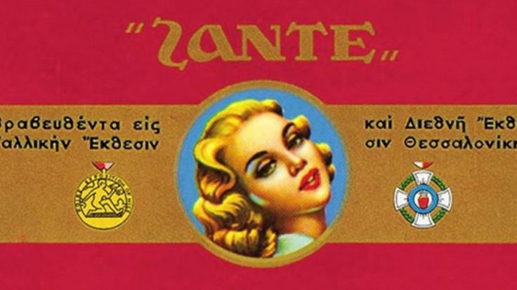 Η συνταρακτική ιστορία της Ελληνίδας που στόλιζε τα θρυλικά τσιγάρα Sante Crazynews.gr