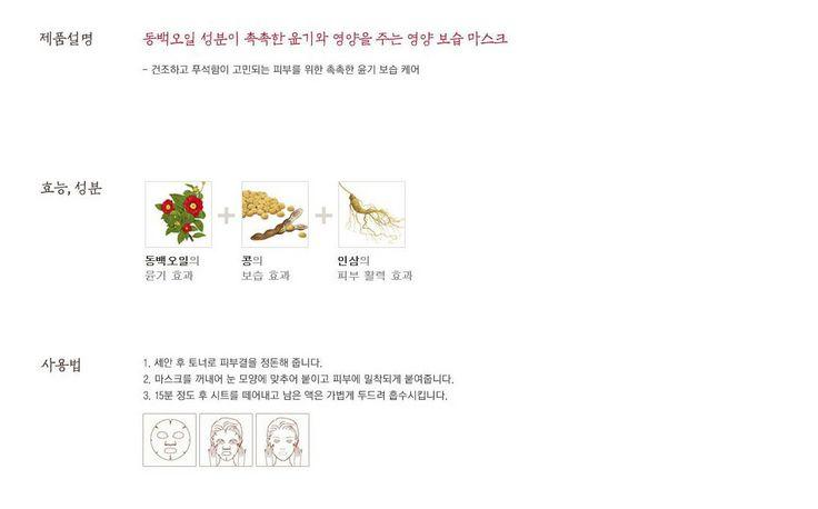 동백오일 영양 마스크 | 아리따움 공식 사이트