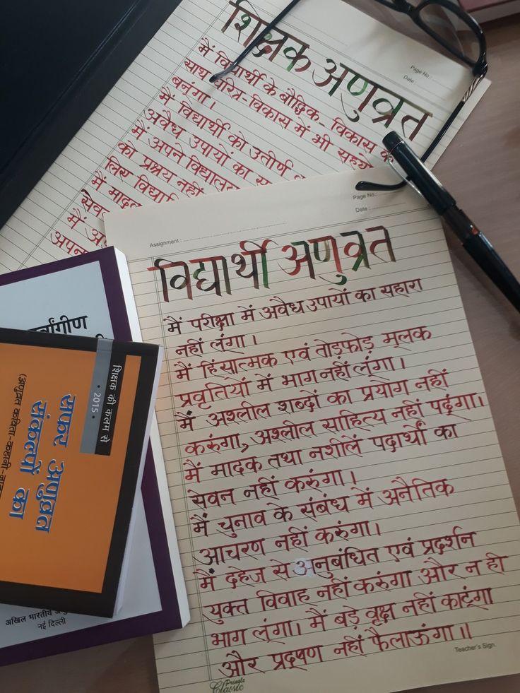 #calligraphy  #Devnagri