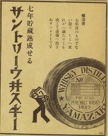 サントリーウ井スキー/株式会社壽屋:昭和6年(1931年)4月14日。