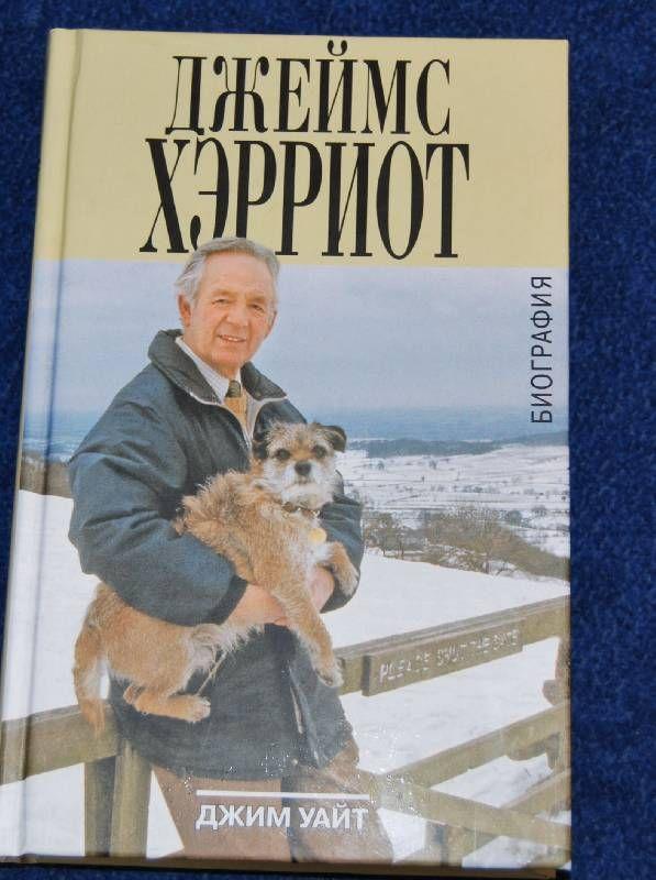 Эта книга - воспоминания о Джеймсе Хэрриоте (настоящее имя - Джеймс Альфред Уайт) - всемирно известном сельском ветеринаре, книги которого выходят миллионными тиражами. Джеймс Хэрриот писал о животных - братьях наших меньших - так, как ни до, ни после него не удавалось никому.