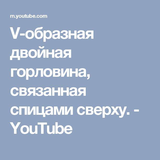 V-образная двойная горловина, связанная спицами сверху. - YouTube
