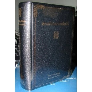 Thai Bible / Small Size / Standard Verison 1971 / Thai Holy Bible
