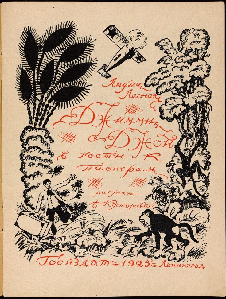 Lesnaia, Lidiia V. (Gershtovt-Lesnaia); Illustrator Kustodiev, Boris Mikhaĭlovich, 1878-1927; Leningrad : GIZ, 1925; Translated title: Jimmy Joy Visits the Pioneers
