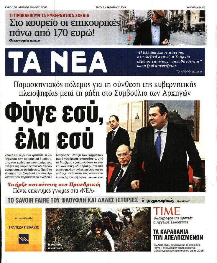 Εφημερίδα ΤΑ ΝΕΑ - Τρίτη, 01 Δεκεμβρίου 2015
