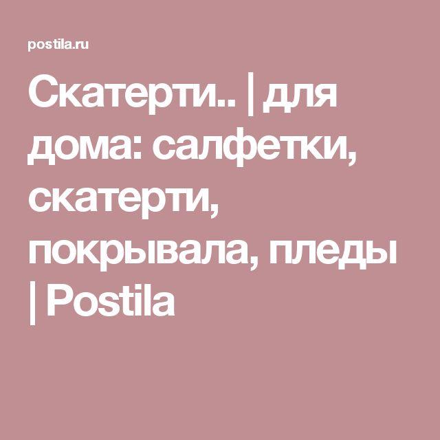 Скатерти.. | для дома: салфетки, скатерти, покрывала, пледы | Postila