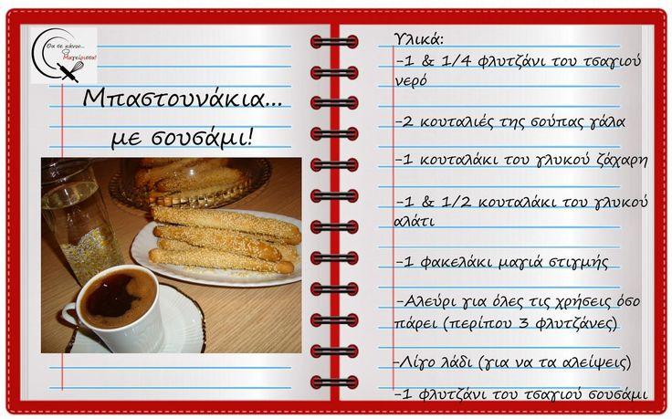 Θα σε κάνω Μαγείρισσα!: Μπαστουνάκια με σουσάμι!