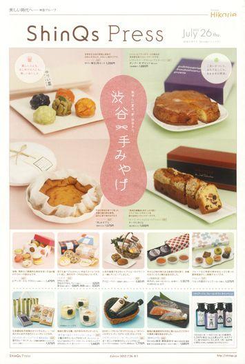 デザプラ.com|広告資料館 - 2012年7月の広告資料