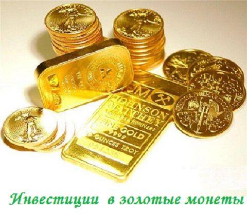 Долговременные вложения в золотые монеты принесут не плохую прибыль. Многие специалисты уверяют, что инвестиции в монеты приносят даже больший доход